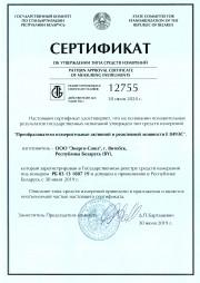Сертификат об утверждении типа средств измерений Республики Беларусь