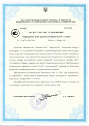 Свидетельство о признании утверждения типа измерительной техники Украины